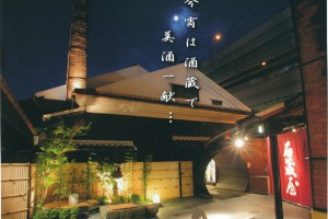 8/5(水)・8/6(木) 夏酒を楽しむ!「酒蔵で冷ガーデン!」