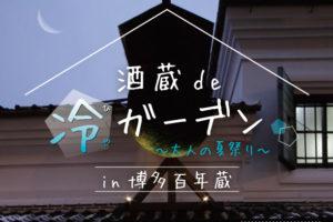 酒蔵de冷ガーデン~大人の夏祭り~in博多百年蔵 (令和元年は2回開催します!)