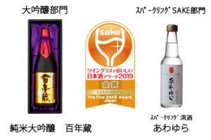 ワイングラスでおいしい日本酒アワード 金賞受賞