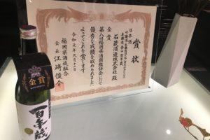 福岡県酒類鑑評会 金賞受賞