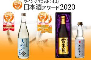 ワイングラスでおいしい日本酒アワード2020 受賞