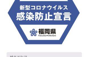 福岡県「感染防止宣言ステッカー」を取得しました。