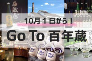 10月1日より「Go To 百年蔵」始動!!