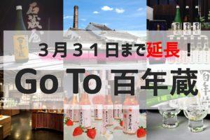 「Go To 百年蔵」キャンペーン延長のお知らせ(~3/31まで)
