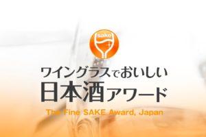 ワイングラスでおいしい日本酒アワード2021 3部門受賞!