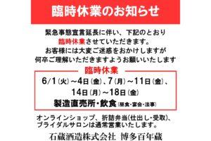 製造直売所・飲食の臨時休業のお知らせ(6/1~4・7~11・14~18)