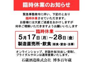 製造直売所および飲食の臨時休業のお知らせ(5/17~28)