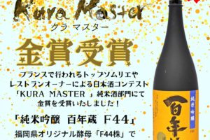 Kura Master 日本酒コンクール2021 金賞受賞