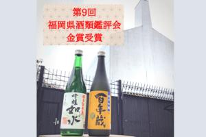 第9回福岡県酒類鑑評会 金賞受賞